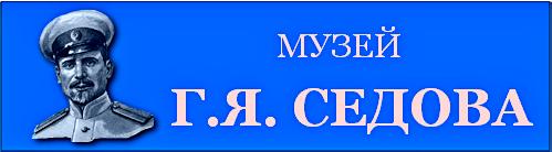 музей Г.Я.Седова